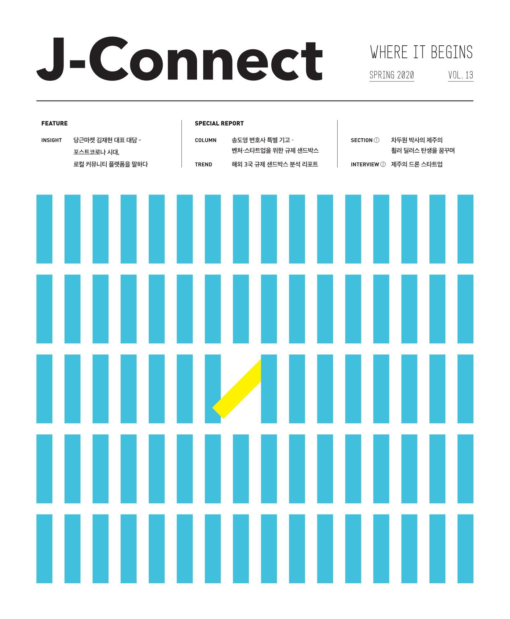 J-CONNECT Vol.13