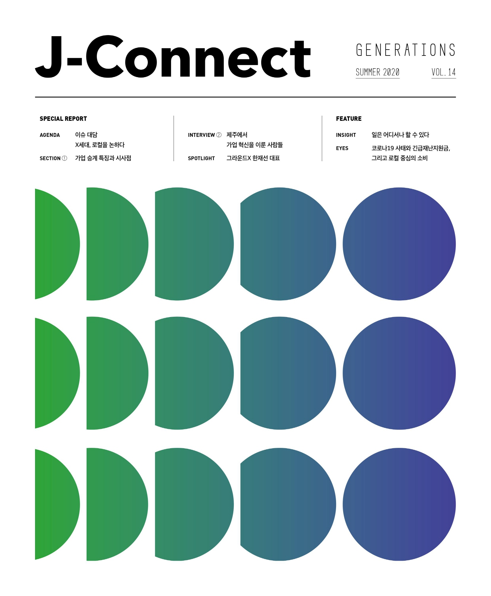 J-CONNECT Vol.14